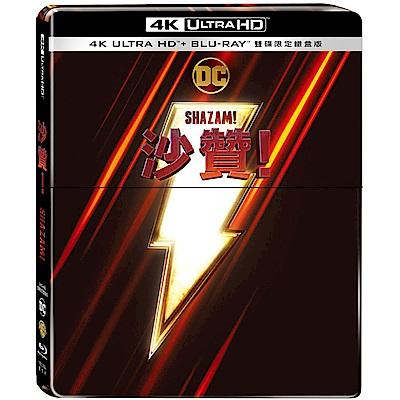 沙贊!4K UHD+BD 雙碟限定鐵盒版