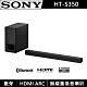 [館長推薦]SONY 2.1聲道 家庭劇院單件式喇叭 HT-S350 精選推薦 product thumbnail 1