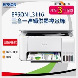 EPSON L3116 三合一連續供墨複合機 + T00V原廠四色墨水一組