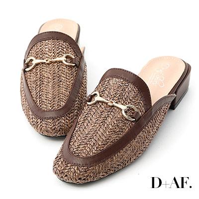 D+AF 涼感輕著.馬銜釦草編低跟穆勒鞋*咖