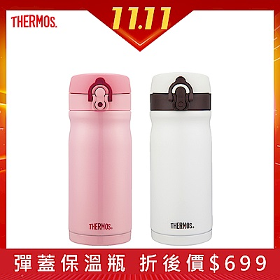 THERMOS 膳魔師 不鏽鋼真空保溫瓶0.35L(JMY-353/352)