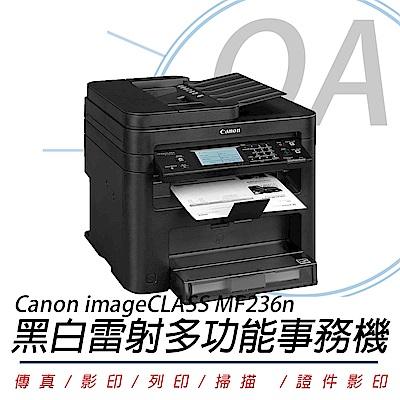 佳能 Canon imageCLASS MF236n 黑白網路 雷射多功能 複合機
