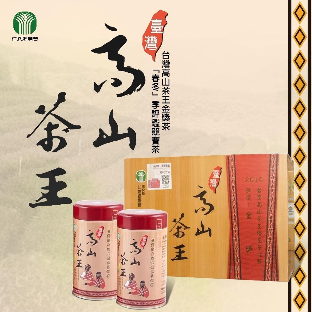 【仁愛農會】台灣高山茶王金獎茶(150gx2罐)x1盒