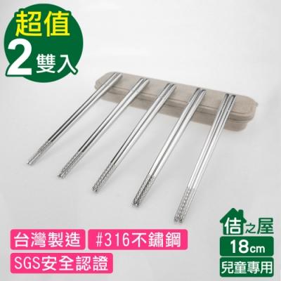 (買一送一) 佶之屋 台灣製#316不鏽鋼日式方筷-18cm