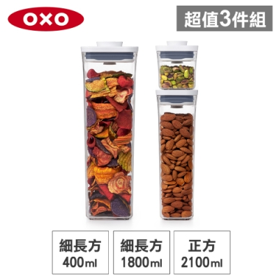 美國OXO POP正方細長方保鮮收納盒超值三件組(正方2.1L+細長方1.8L+細長方0.4L)