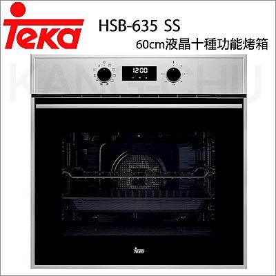 【德國TEKA】60cm液晶十種功能大容量烤箱 HSB-635 SS