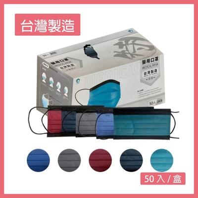 淨新 成人平面醫療用口罩(雙鋼印)-撞色系列(50片/盒)x2盒