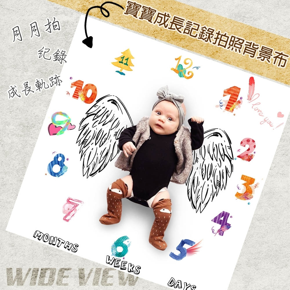 WIDE VIEW 寶寶成長記錄拍照背景布(GH-03)