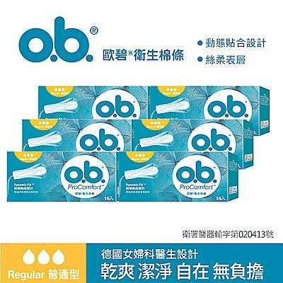 [限時搶購]歐碧 衛生棉條普通型16條x6入