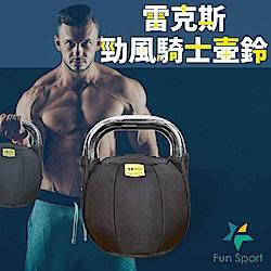 Fun Sport 雷克斯-勁風騎士壺鈴(16公斤) kettlebell 16kg布壺鈴