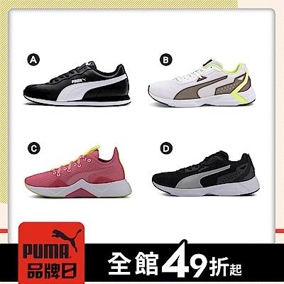 【PUMA官方旗艦】 時時樂限定  慢跑運動鞋款 男女 多款任選