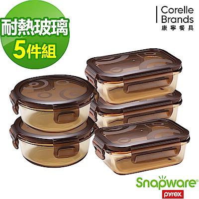 Snapware康寧密扣 琥珀色耐熱玻璃保鮮盒超值5件組(501)
