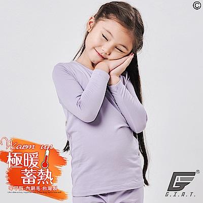 GIAT台灣製極暖昇溫5℃蓄熱刷毛衣(童款-薰衣紫)