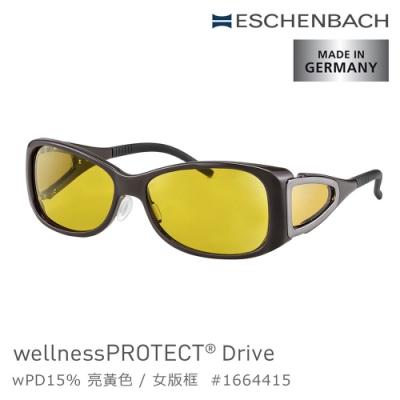 【德國 Eschenbach 宜視寶】wellnessPROTECT Drive 德國製高防護包覆式濾藍光眼鏡 15%亮黃色 女版框 1664415 (公司貨)
