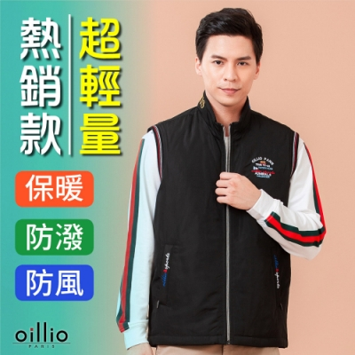 oillio歐洲貴族 男裝 超輕量防風防潑背心外套 品牌文字內裏 實用大口袋 黑色