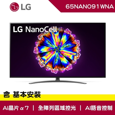 LG樂金 65型 一奈米 4K AI語音 物聯網 電視 65NANO91WNA