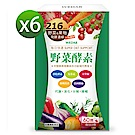 WEDAR 野菜酵素 6盒超值組 (60顆/盒)