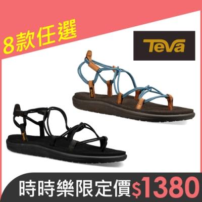 [時時樂限定]TEVA 原廠貨 女 羅馬織帶涼鞋/雨鞋/水鞋-8款任選