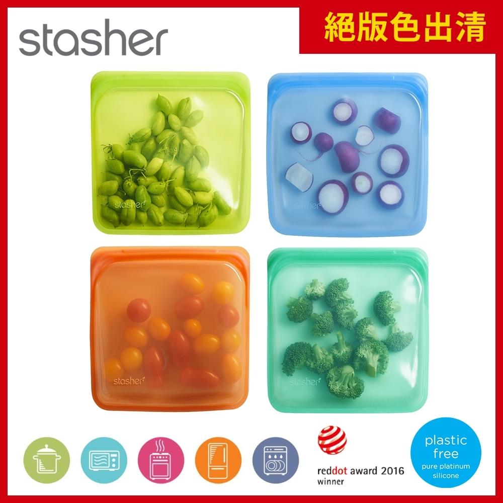 【美國Stasher】白金矽膠密封袋 絕版色組合-方形4入(快)