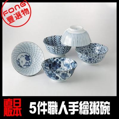 【FONG 豐選物】[西海陶器] 波佐見燒 職人手繪系列 五件式粥碗 (31303)