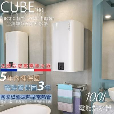 (下單登記送1500)法國亞緹娜atlantic-CUBE 100L省電型電熱水器壁掛式、歐盟認證合格、法國設計