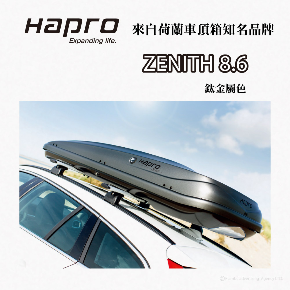 Hapro Zenith 8.6 鈦金屬色 440公升 雙開行李箱
