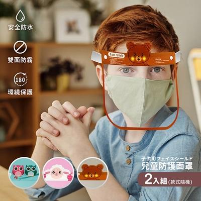 超值2入組【防疫必備】兒童輕量款 防飛沫 透明防護面罩 (款式隨機出貨)