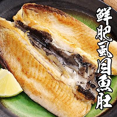 【買1送1《共4片》】海鮮王大鮮肥牛奶虱目魚肚 2片組(230g±10%/片)