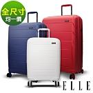 【今日限定】ELLE 鏡花水月系列-特級極輕防刮PP材質行李箱-全尺寸均一價