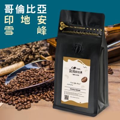 (任選)CoFeel 凱飛鮮烘豆哥倫比亞印地安雪峰中深烘焙阿拉比卡咖啡豆70g±5% / (袋)x1