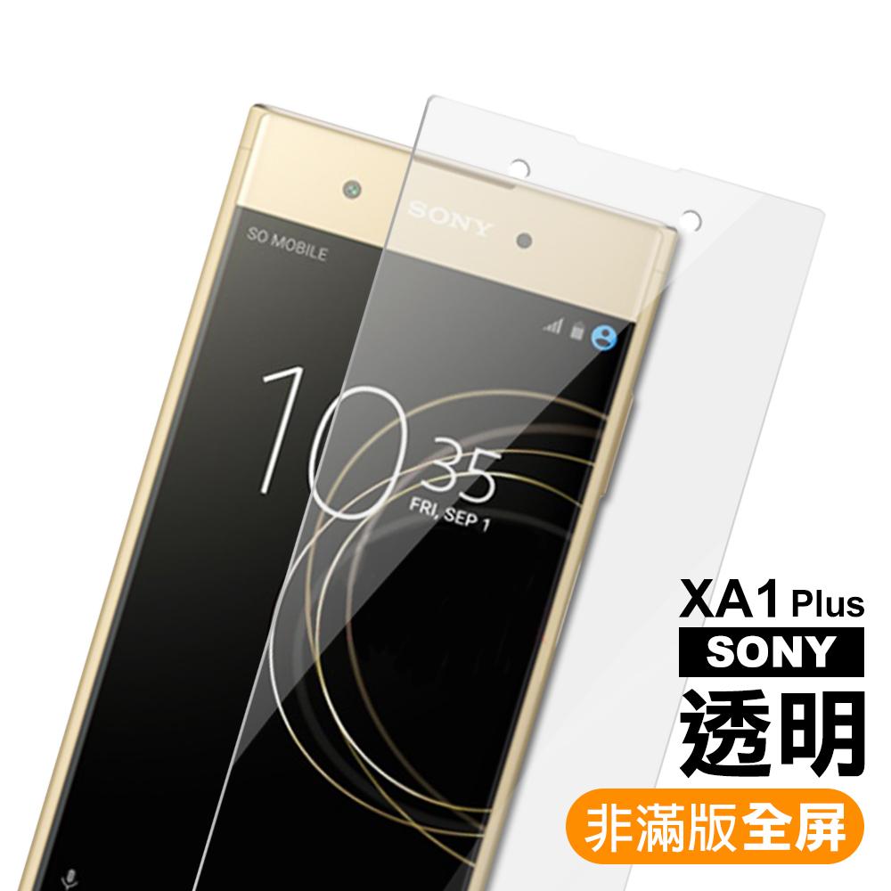 Sony Xperia XA1 Plus 透明 9H 鋼化玻璃膜 保護貼