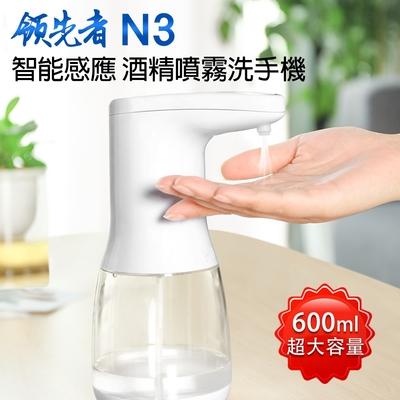 領先者 N3 紅外線智能感應 自動酒精噴霧消毒洗手機(600ml)