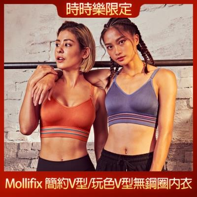 [時時樂限定]Mollifix_簡約V型/玩色V型無鋼圈BRA T內衣