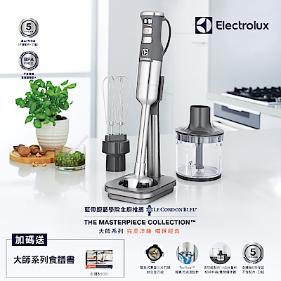 Electrolux 伊萊克斯大師系列專業級手持式攪拌棒ESTM9814S