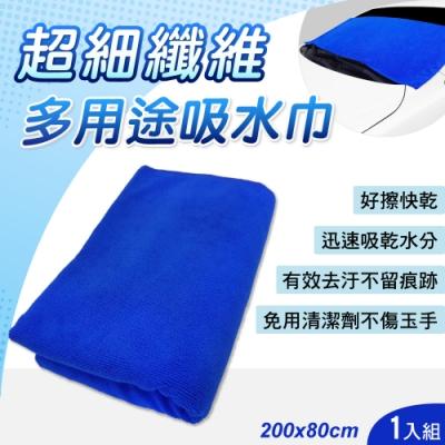 多用途超細纖維吸水巾80x200cm