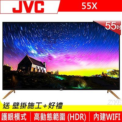 JVC 55吋 4K 連網護眼液晶顯示器 55X