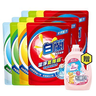 [加贈柔軟精]白蘭 超濃縮洗衣精補充包12包組