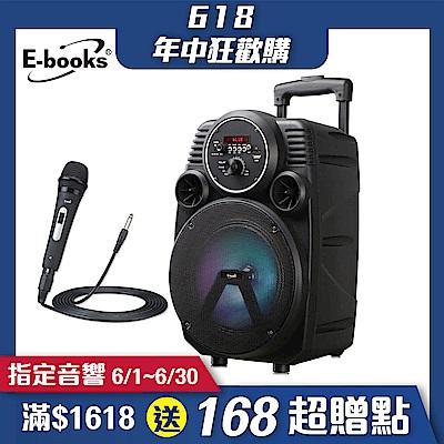 [時時樂限定]E-books D33 藍牙多功能行動拉桿音箱