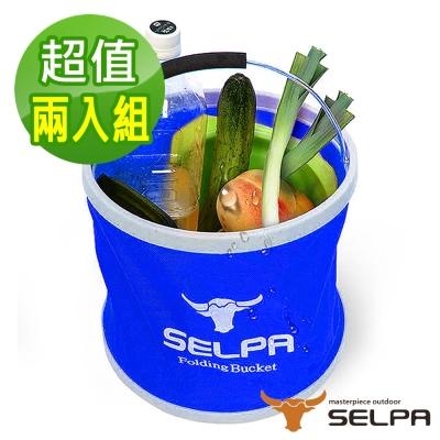 韓國SELPA 收納大容量可摺疊多用途水桶 超值兩入組
