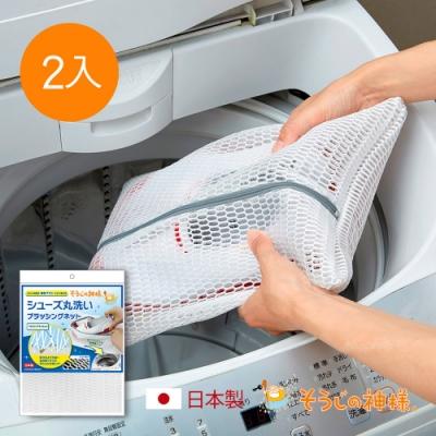 日本神樣 掃除之神 日製鞋靴專用去汙極細刷毛洗滌網袋(洗衣機用)-2入