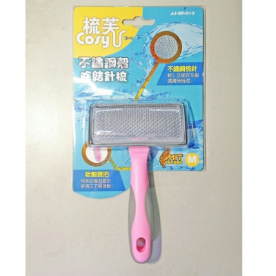 Cosy 梳芙 不鏽鋼殼除結針梳(M)SF013