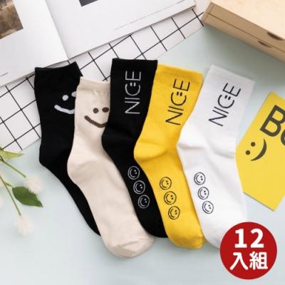 [激降!時時樂限定] 阿華有事嗎 正韓直送少女襪/韓國襪12雙組