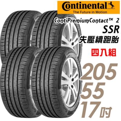 【馬牌】CPC 2 SSR 失壓續航輪胎_四入組_205/55/17(CPC2SSR)