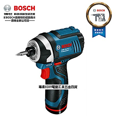 博世BOSCH GDR 12V-li 2.0AH雙鋰電衝擊起子機