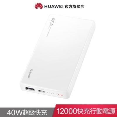 華為 HUAWEI 12000 40W超級快充行動電源