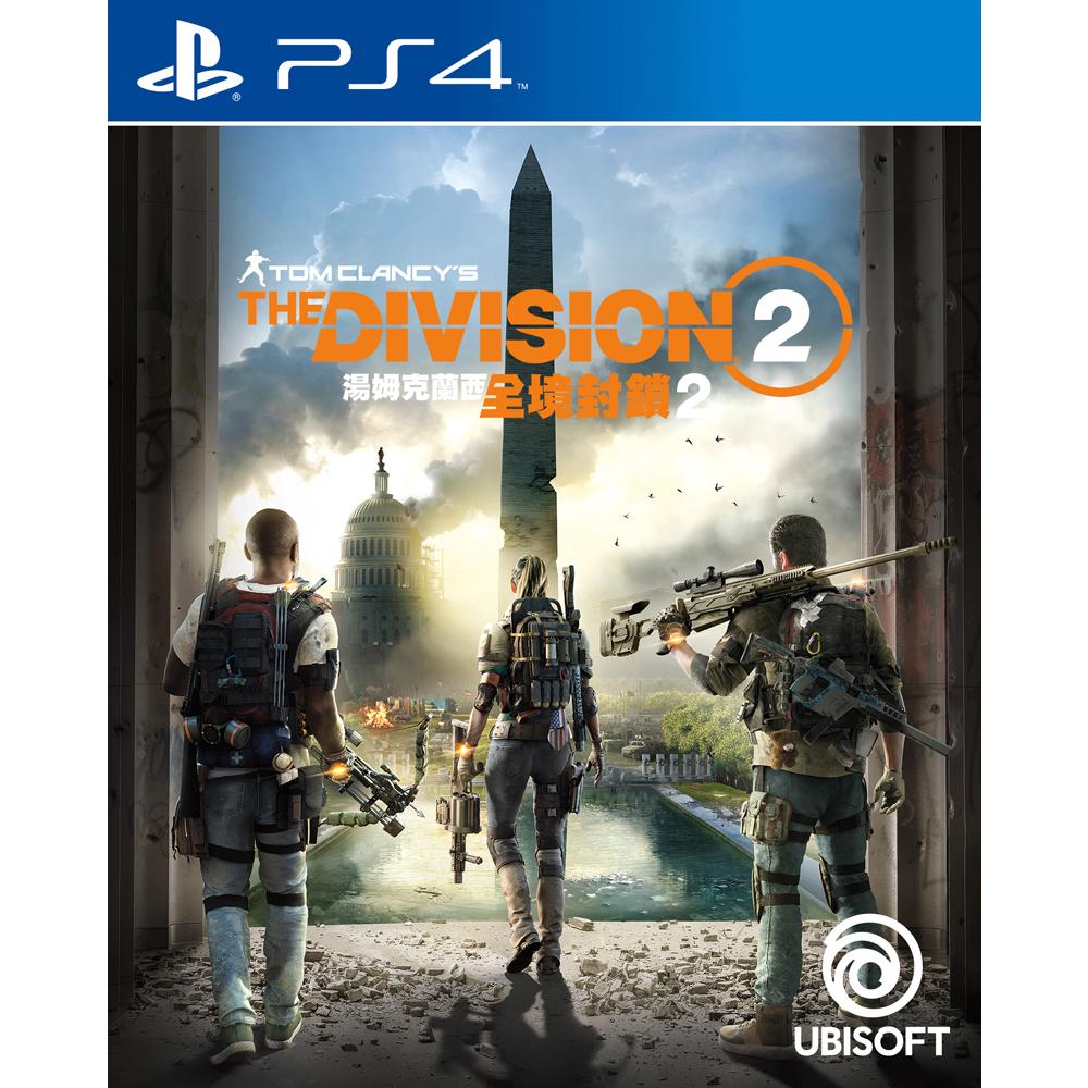 湯姆克蘭西:全境封鎖 2  華盛頓特區版 中文版 PS4