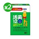 【小兒利撒爾】活菌12 x兩盒組(兒童益生菌/寶寶益生菌乳酸菌)