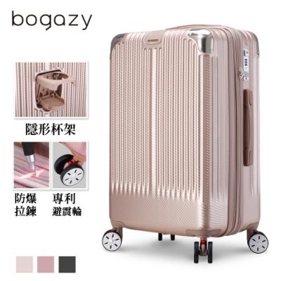 Bogazy 極致亞鑽 18吋編織紋登機箱行李箱(香檳金)