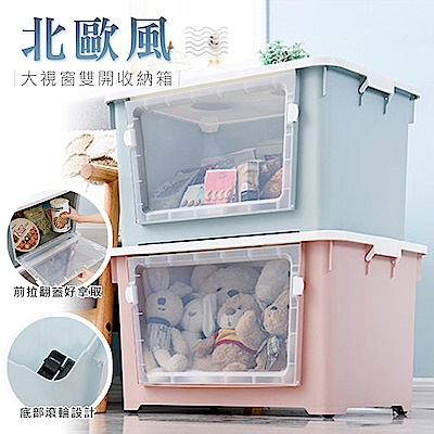 木暉 3入-北歐風大視窗雙開大容量帶輪收納箱-3色
