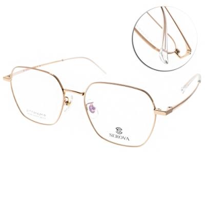 SEROVA眼鏡 時尚多邊造型款/玫瑰金#SC220 C1